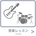 ビーステーションの音楽レッスン