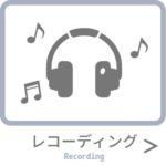 ビーステーションのレコーディング