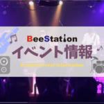 ビーステーションのイベント情報